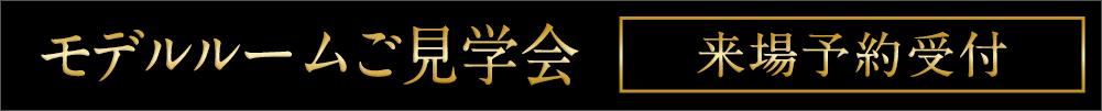 1/25(土)~いよいよ事前案内会開始・来場予約受付